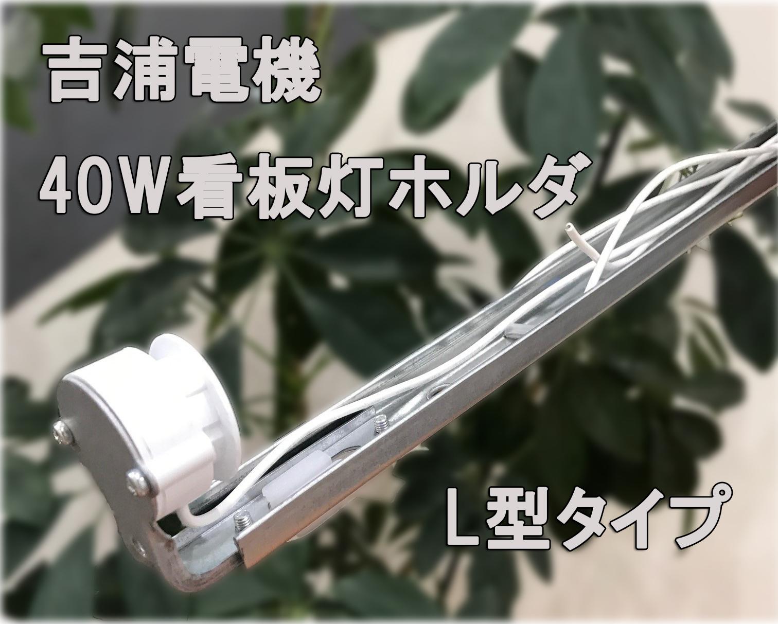 【吉浦電機】既設看板灯の取替にも最適! 40W L型看板灯ホルダー高力率タイプ G13口金 安定器 ※高力率タイプのためコンデンサ付