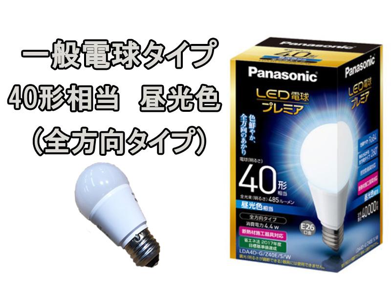 【パナソニック】器具のランプ交換に最適!LED一般形電球40形 LDA4D-G/Z40E/S/W《昼光色 6700K 全方向タイプ》