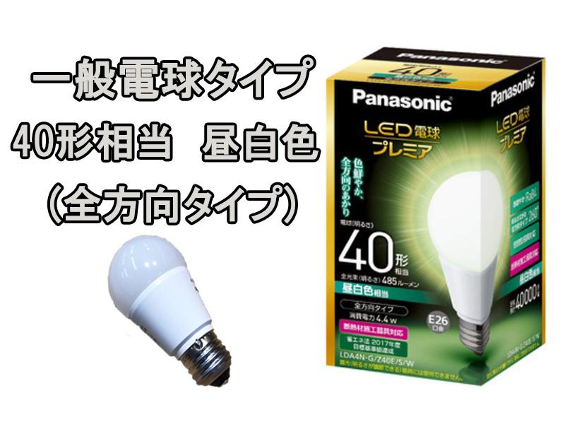 【パナソニック】器具のランプ交換に最適!LED一般形電球40形 LDA4N-G/Z40E/S/W《昼白色 5000K 全方向タイプ》