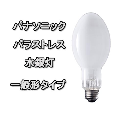 パナソニック バラストレス水銀灯 100V 160W 一般形 BHF100110V160W/N 《BHF100110V160W後継商品》