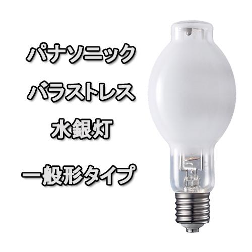 パナソニック バラストレス水銀灯 200V 300W 一般形 BHF200220V300W/N 《BHF200220V300W後継商品》