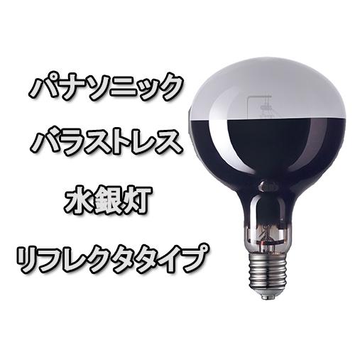パナソニック バラストレス水銀灯 200V 160W リフレクタ形 BHRF200220V160W/N 《BHRF200220V160W後継商品》