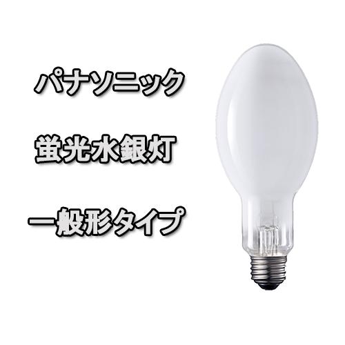 パナソニック 蛍光水銀灯 一般形タイプ 100W HF100X/N 《HF100X後継品》