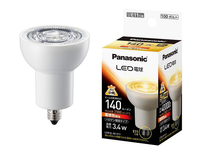 【パナソニック】スポットライト・ダウンライトのダイクロハロゲン取替に最適な商品!LEDハロゲン電球 3.4W 中角タイプ  LDR3L-M-E11 《電球色 2700K ビーム角20度》