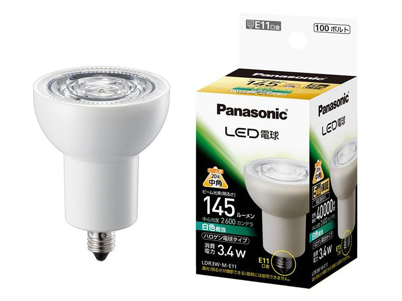 【パナソニック】スポットライト・ダウンライトのダイクロハロゲン取替に最適な商品!LEDハロゲン電球 3.4W 中角タイプ  LDR3W-M-E11 《白色 4000K ビーム角20度》