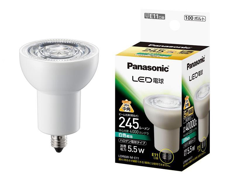 【パナソニック】スポットライト・ダウンライトのダイクロハロゲン取替に最適な商品!LEDハロゲン電球 5.5W 中角タイプ  LDR6W-M-E11 《白色 4000K ビーム角20度》
