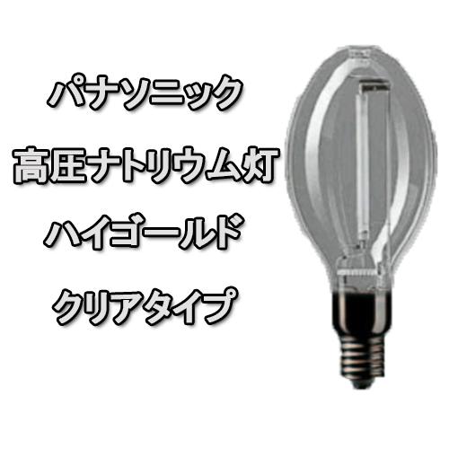 パナソニック ハイゴールド(旧称:パナゴールド) 効率本位ナトリウム灯 70W クリアタイプ NH70/N《NH70後継商品》