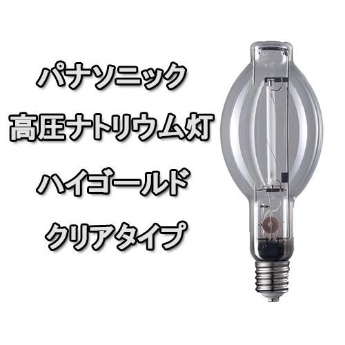 パナソニック ハイゴールド(旧称:パナゴールド) 低パルス始動器付 効率本位ナトリウム灯 110W クリアタイプ NH110LS/N 《NH110LS後継商品》