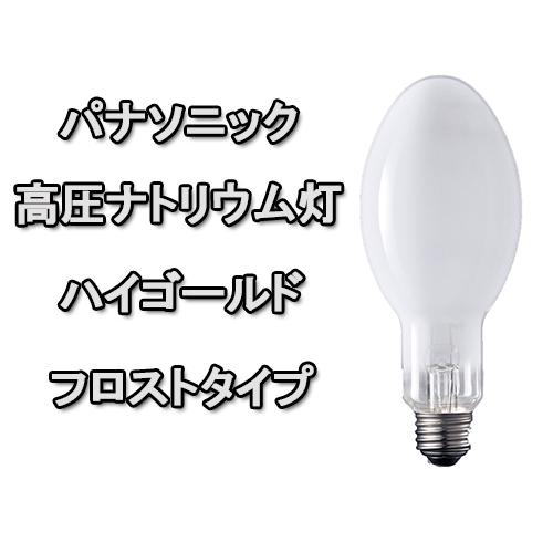 パナソニック ハイゴールド(旧称:パナゴールド) 効率本位ナトリウム灯 70W フロストタイプ NH70F/N《NH70F後継商品》