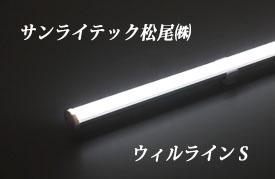 【サンライテック松尾】LED棚下照明器具 エースラインのLED化に最適商品 ウィルラインS 《1115mm/白色/6500K/100V直結》SAL-16SL-LW