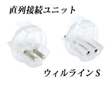 【サンライテック松尾】ウィルラインS用直列接続ユニット SLS-A