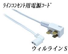 【サンライテック松尾】横型ラインコンセント用3Pコード SLS-B2-650