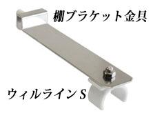 【サンライテック松尾】棚ブラケット用金具 2セット(ビス付き) SLS-K
