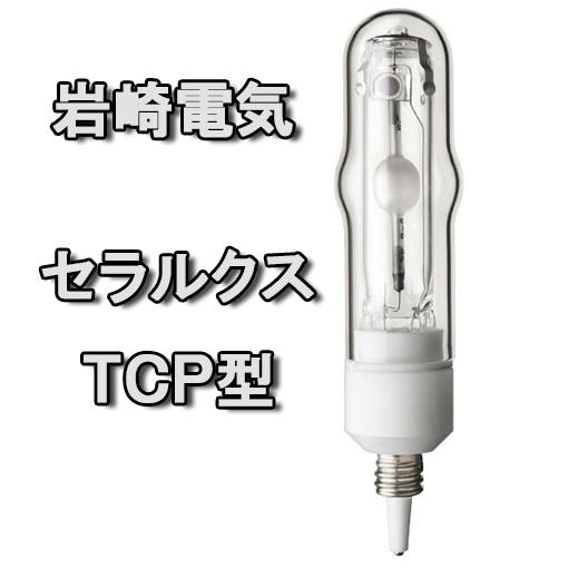 岩崎電気セラルクス 70W TCP型 (口金EU10) 電球色 3000K MT70CE-LW/EU10-2 《MT70CE-LW/EU10後継品》