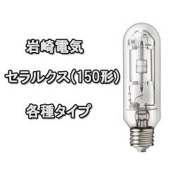 セラルクス150形(E26口金)