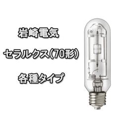セラルクス70形(E26口金)