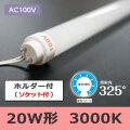 100V_KL-20_3000K_SK