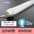 100V_KL-20_6000K_SK