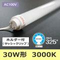 100V_KL-30_3000K_SC