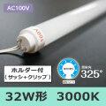 100V_KL-32_3000K_SC
