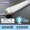 100V_KL-40_3000K_SC