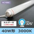 100V_KL-40_3000K_SK