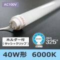 100V_KL-40_6000K_SC