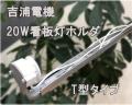 【吉浦電機】既設看板灯の取替にも最適! 20W T型看板灯ホルダー高力率タイプ G13口金 安定器 ※高力率タイプのためコンデンサ付