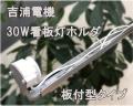 【吉浦電機】既設看板灯の取替にも最適! 30W 板付型看板灯ホルダー高力率タイプ G13口金 安定器 ※高力率タイプのためコンデンサ付