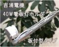 【吉浦電機】既設看板灯の取替にも最適! 40W 板付型看板灯ホルダー高力率タイプ G13口金 安定器 ※高力率タイプのためコンデンサ付