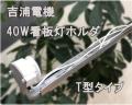 【吉浦電機】既設看板灯の取替にも最適! 40W T型看板灯ホルダー高力率タイプ G13口金 安定器 ※高力率タイプのためコンデンサ付