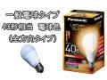 【パナソニック】器具のランプ交換に最適!LED一般形電球40形 LDA5L-G/Z40E/S/W《電球色 2700K 全方向タイプ》