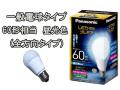 【パナソニック】器具のランプ交換に最適!LED一般形電球60形 LDA7D-G/Z60E/S/W《昼光色 6700K 全方向タイプ》