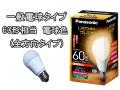 【パナソニック】器具のランプ交換に最適!LED一般形電球60形 LDA8L-G/Z60E/S/W《電球色2700K 全方向タイプ》