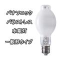 パナソニック バラストレス水銀灯 200V 500W 一般形 BHF200220V500W/N 《BHF200220V500W後継商品》