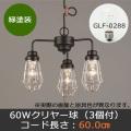 GLF-3450GR