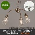 GLF-3451GR