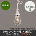 GLF-3452GR