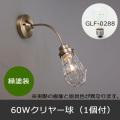 GLF-3454GR