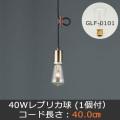 GLF-3492-40