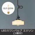 GLF-3509