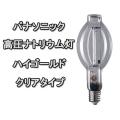 パナソニック ハイゴールド(旧称:パナゴールド) 低パルス始動器付 効率本位ナトリウム灯 360W クリアタイプ NH360LS/N 《NH360LS後継商品》