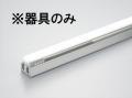 DNライティング LEDコンパクト照明器具 【1500mmタイプ】SA3-LED1500A