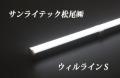 【サンライテック松尾】LED棚下照明器具 エースラインのLED化に最適商品 ウィルラインS 《1115mm/電球色/2700K/100V直結》SAL-16SL-LL