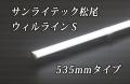 【サンライテック松尾】LED棚下照明器具 エースラインのLED化に最適商品 ウィルラインS 《535mm/電球色/2700K/100V直結》SAL-8SL-LL