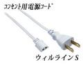 【サンライテック松尾】I型電源コード SLS-C3-1500