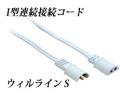 【サンライテック松尾】I型連続接続コード SLS-E3-600