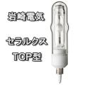 岩崎電気セラルクス 70W TCP型 (口金EU10) 白色 2800K MT70CE-L/EU10-2 《MT70CE-L/EU10後継品》