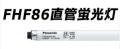 パナソニック(Panasonic) Hf蛍光灯(Hf器具専用) FHF86EWW/RX《1箱10本入り》