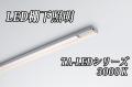 DNライティング LED棚ライト 【1272mmタイプ 電球色3000K】TA-LED1272L30